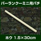 【2017大蔵ざらえ】パーランクーミニ用バチ 1.5×30cm 素材ホオ