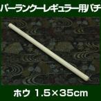 パーランクー バチ 1.5×35cm 素材ホオ 1本の価格