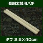 バチ 太鼓バチ 太鼓用バチ 2.5×40cm 素材タブ 長胴太鼓