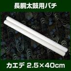 ショッピング和 バチ 太鼓用バチ 2.5×40cm 素材カエデ 2本1組 長胴太鼓向
