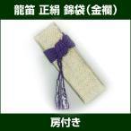 龍笛袋・正絹 錦袋(金襴)房付-お取り寄せ商品-