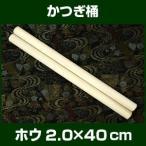 バチ 太鼓バチ 太鼓用バチ ホオバチ 2.0×40cm  両面角切り 2本1組 かつぎ桶用
