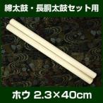 バチ 太鼓用バチ ホオバチ 2.3×40cm 2本1組 締太鼓・長胴太鼓セット用 (取)