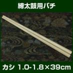 バチ 太鼓用バチ テーパー 1.0-1.8*39cm 素材カシ 附締太鼓用 (取)