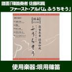 篠笛楽譜 佐藤和哉 ファーストアルバム ふうちそう -お取り寄せ商品-