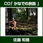 佐藤和哉 CD かなでの旅路