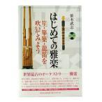 はじめての雅楽 笙・篳篥・龍笛を吹いてみよう CD付書籍 26858-0001