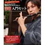 龍笛入門セット (りゅうてき)  独習セット 雅楽器