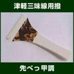 津軽三味線用撥(先べっ甲調)