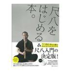 CD付尺八教則本 尺八をはじめる本。 神永大輔 和楽器バンド