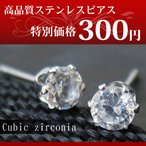 特別価格 300円 高品質 ステンレス ピアス ペア売り  【代引き不可】