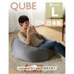 「QUBE」ビーズクッション「L」A601