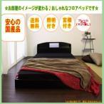 フロアベッド(棚・照明付・マットレス別売り)セミシングル 190SS(TM)A