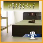 畳ベッド(棚・照明・引出付)シングル A151−S(TM)