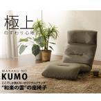 和楽の雲 日本製座椅子・2タイプ・リクライニング付きチェアー A193(SE)