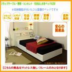 ベッド(フラップテーブル・照明・コンセント・引出付)セミダブル A259-02-SD(TM) 【日本製ベッドフレーム使用】