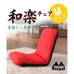 フロアチェアー座椅子「和楽チェアMサイズ」【日本製】【送料無料】