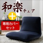 和楽チェアS 座椅子と専用カバーセット A455+D455(SE)