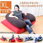 日本製 人をダメにするソファ ビーズバッグチェア XLサイズ BFL-115