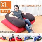 日本製 ビーズクッション 「人をダメにする クッション」 ビーズバッグチェア XLサイズ BFL-115 やわらかニット生地 ジャンボ ビーズクッション