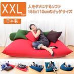日本製 人をダメにするソファ ビーズバッグチェア XXLサイズ