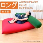日本製 人をダメにするソファ ロングクッション 抱き枕 BFL-55