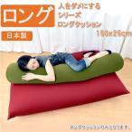日本製 「人をダメにする クッション」 ロングクッション 抱き枕 BFL-55 ジャンボビーズクッション ソファ
