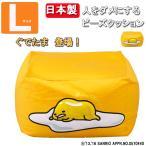 ぐでたま  日本製 人をダメにする クッション 送料無料 国産 0.5mm極小ビーズ使用 キューブLサイズ ビーズクッション