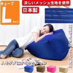 人をダメにする クッション 4色から選べます ビーズクッション キューブL 大きい ソファ