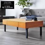 引き出し付き センターテーブル IW-230-IW リビングテーブル ローテーブル 引き出し 北欧 木製 オシャレ 収納 レトロ ヴィンテージ