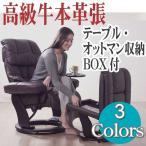 【送料無料】【北海道別送料2000円】高級牛本革張り 全部付き選べる3色 リクライニングチェアRC8800