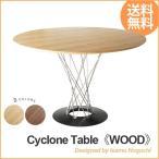 サイクロンテーブル直径110cmイサムノグチ (組み立て)リプロダクト Cyclone Table Isamu Noguchi 即納【送料無料】 WCT-110(WL)