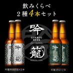 父の日 送料無料 クラフトビール 地ビール 贈り物 ギフト プレゼント コシヒカリ 吟米WHITE 吟米IPA 飲み比べ2種 330ml 4本セットの画像