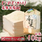 兵庫県産 ひのひかり10kg お米 白米 玉田商店