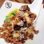 台湾屋台名物料理 新鮮豚肉をじっくり一晩煮込んだ手作り台湾豚丼 ご飯にかけて食べるだけ 簡単便利 魯肉飯(真空冷凍パック100g)