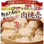 2セット以上購入でお料理サービス 送料無料 台湾肉焼売(生冷凍12個入り 簡易包装 お一人様用)