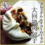 台北手作り プレミアム・大ホイコーロウまん 冷凍パック@100g×2個 回鍋肉大包子