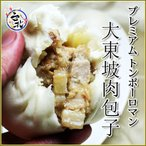 台北手作り プレミアム・大トンポウロウまん 冷凍パック@100g×2個入り 東坡肉大包子