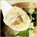 皇帝小籠包(生冷凍6個 蒸し器で加熱8分)