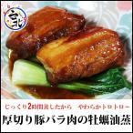 柔らか濃厚 厚切り豚バラ肉の牡蠣油蒸(約250g)