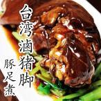台湾猪脚 豚足煮込み ソース付き(真空冷凍パック 豚足1本不定貫)