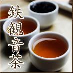 鉄観音茶 (メール便発送 ティーパック@5g×20個入り)