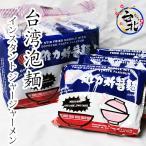 Yahoo! Yahoo!ショッピング(ヤフー ショッピング)台湾泡麺 維力炸醤麺(常温 90g×5袋)ジャージャー麺 インスタントラーメン 台湾ラーメン