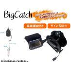 録画機能付き赤外線水中カメラ搭載釣具 ビッグキャッチ(BigCatch)100 船釣り用