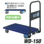 石川製作所 アイケー キャリー IK-WD-150 折畳み式 ハンドル 業務用 手押し 台車 積載荷重150kg