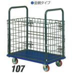石川製作所アイケー キャリー IK-107 金網タイプ 業務用 手押し 台車 積載荷重150kg