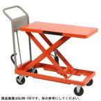 油圧リフト・テーブルリフト:東正車輌ゴールドリフター:油圧・足踏式:スタンダード:GLH-750