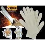 切創防止、 耐熱手袋に優れたベクトラン軍手です。