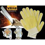 切創防止、 耐熱手袋に優れたベクトラン軍手ドット加工です。