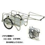 アルミリヤカー:HC-1208N ノーパンクタイヤ 折畳み式